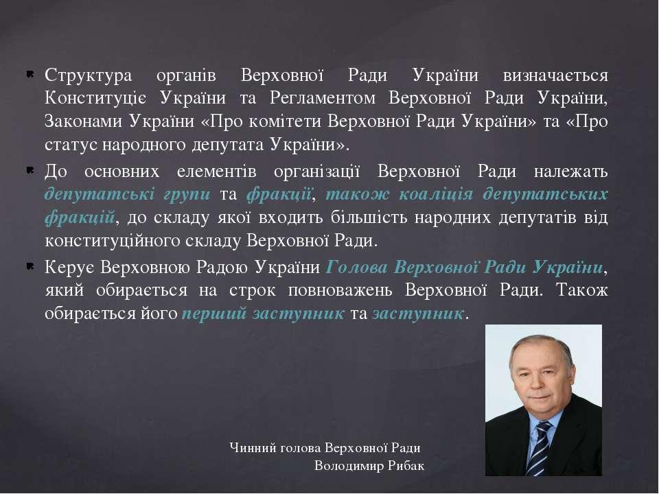 Структура органів Верховної Ради України визначається Конституціє України та ...