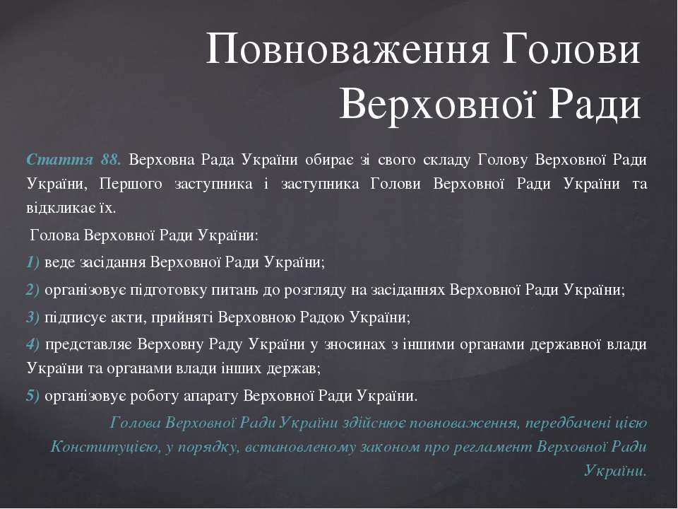 Стаття 88. Верховна Рада України обирає зі свого складу Голову Верховної Ради...