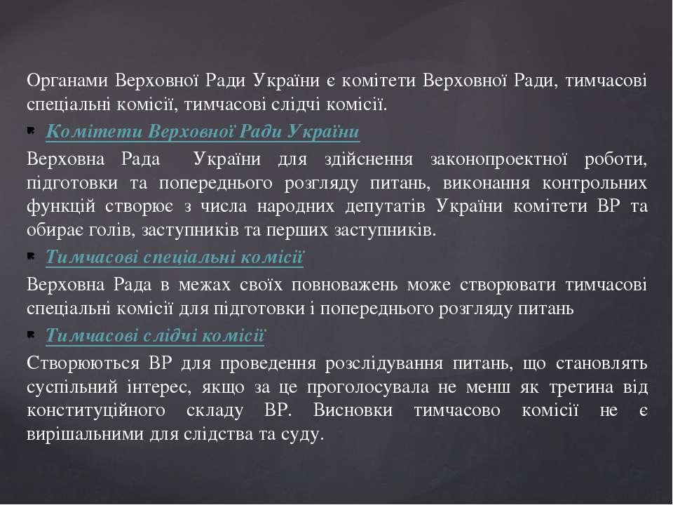 Органами Верховної Ради України є комітети Верховної Ради, тимчасові спеціаль...