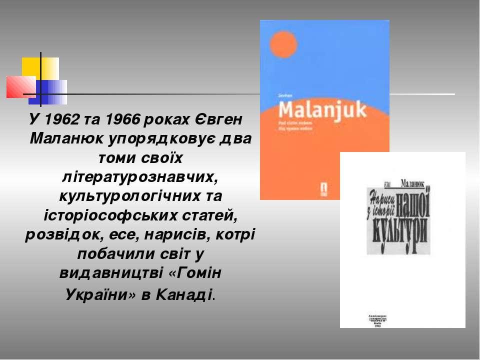 У 1962 та 1966 роках Євген Маланюк упорядковує два томи своїх літературознавч...