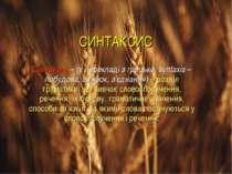 СИНТАКСИС Синтаксис – (у перекладі з грецької syntaxis – побудова, зв'язок, з...