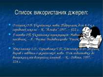 Список використаних джерел: Олійник О.Б. Українська мова: Підручник для 8-9 к...