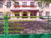 Автор перезентації: Удод Олександр Степанович, учитель української мови і літ...