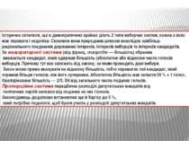 Історично склалося, що в демократичних країнах діють 2 типи виборчих систем, ...