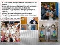 За суб'єктами виборів вибори поділяються на вибори до органів державної влади...