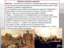 Вибори як інструмент демократії Вибори— передбачена конституцією та законами...