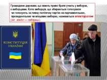 Громадяни держави, що мають право брати участь у виборах, є виборцями. Коло в...