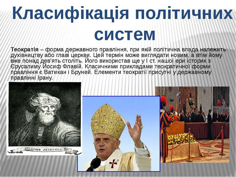 Класифікація політичних систем Теократія – форма державного правління, при як...