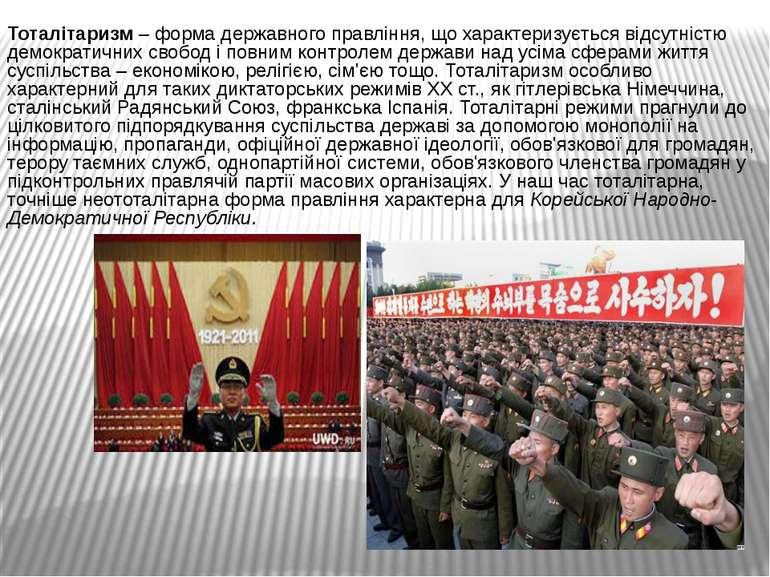Тоталітаризм – форма державного правління, що характеризується відсутністю де...