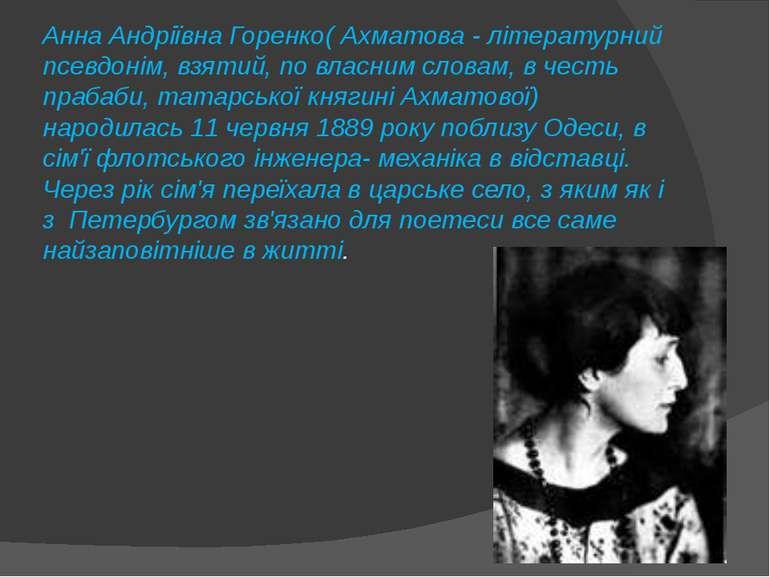 Анна Андріївна Горенко( Ахматова - літературний псевдонім, взятий, по власним...