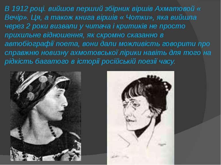 В 1912 році. вийшов перший збірник віршів Ахматовой « Вечір». Ця, а також кни...