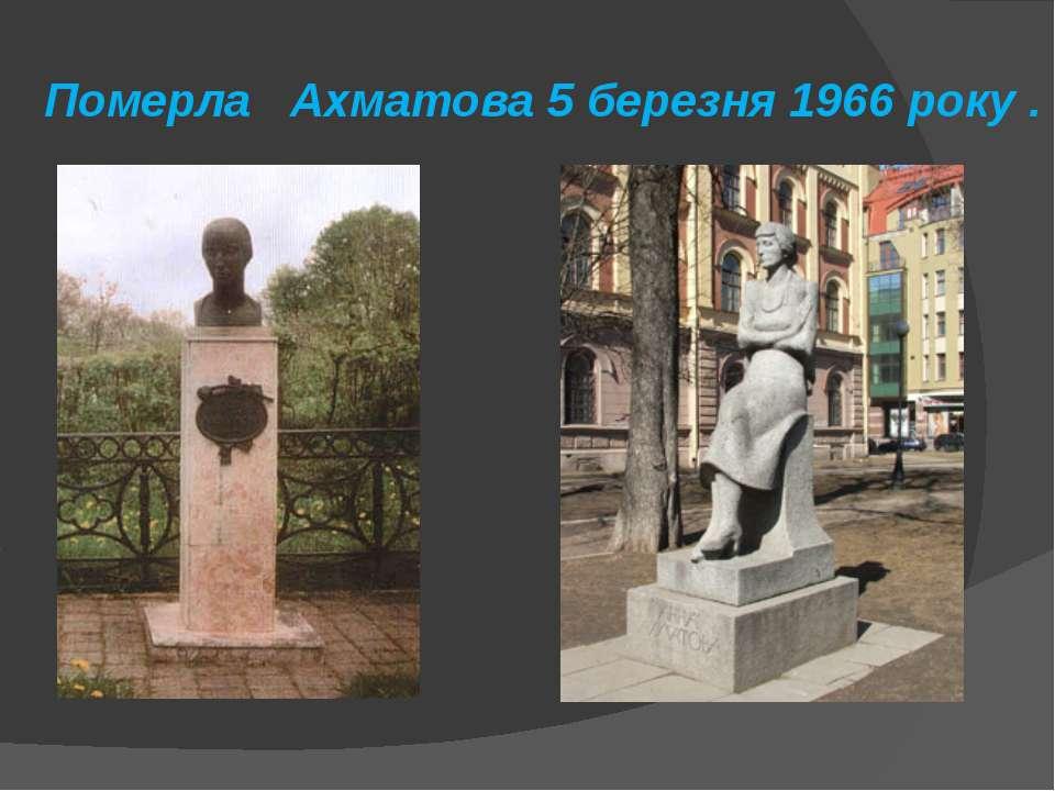 Померла Ахматова 5 березня 1966 року .