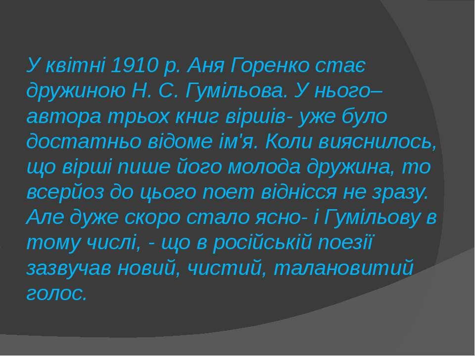 У квітні 1910 р. Аня Горенко стає дружиною Н. С. Гумільова. У нього– автора т...