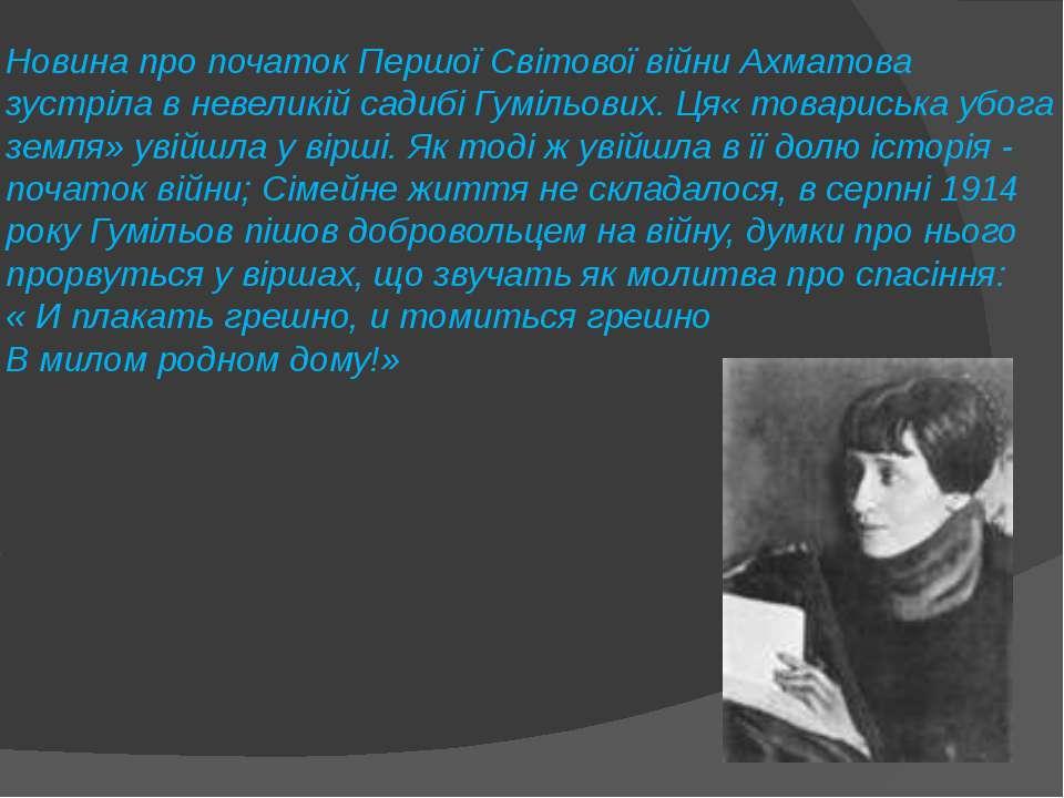Новина про початок Першої Світової війни Ахматова зустріла в невеликій садибі...