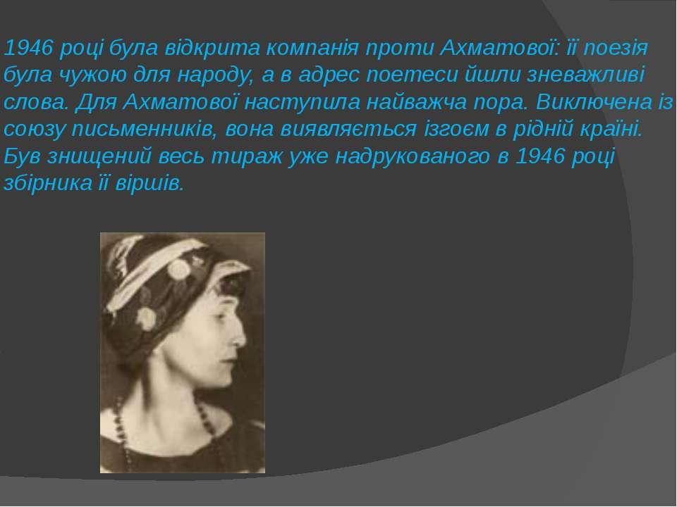 1946 році була відкрита компанія проти Ахматової: її поезія була чужою для на...