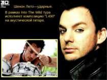 """Шенон Лето—ударные. В рамках Into The Wild тура исполняет композицию """"L490"""" н..."""