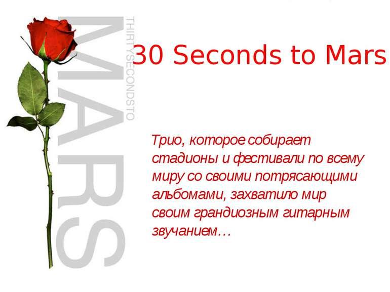 30 Seconds to Mars Трио, которое собирает стадионы и фестивали по всему миру ...