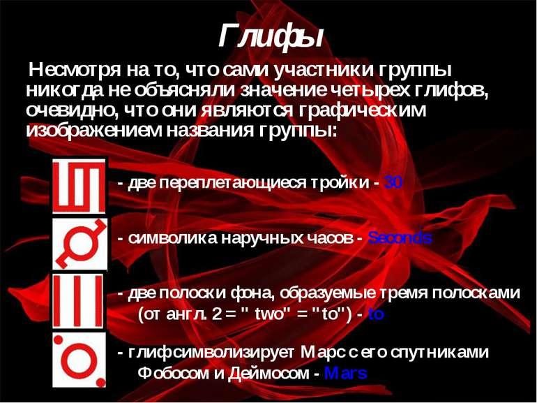 Глифы - две переплетающиеся тройки - 30 - символика наручных часов - Seconds ...