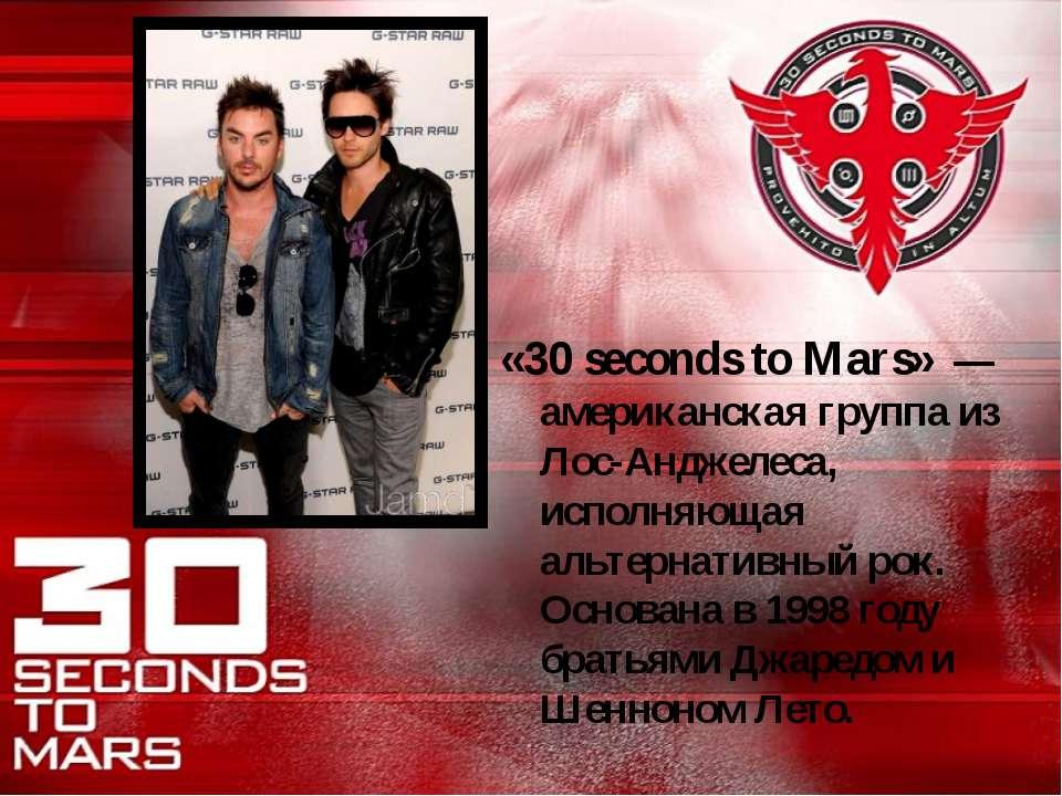 «30 seconds to Mars» — американская группа из Лос-Анджелеса, исполняющая аль...
