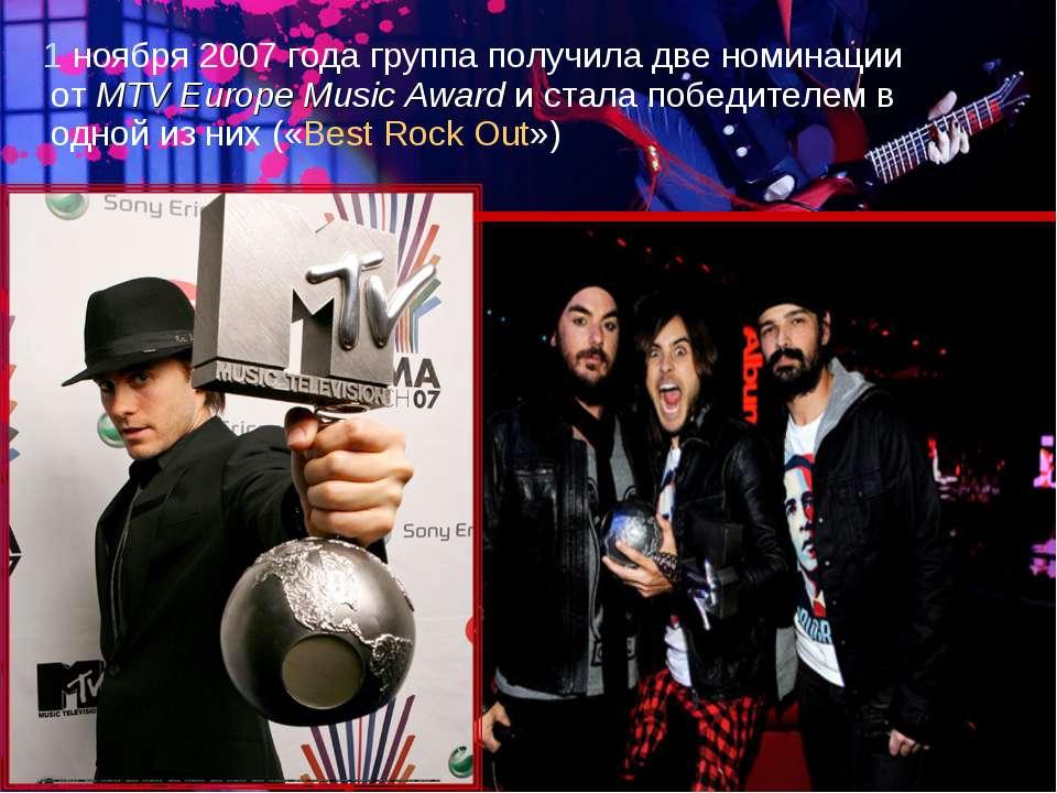 1 ноября 2007 года группа получила две номинации от MTV Europe Music Award и ...