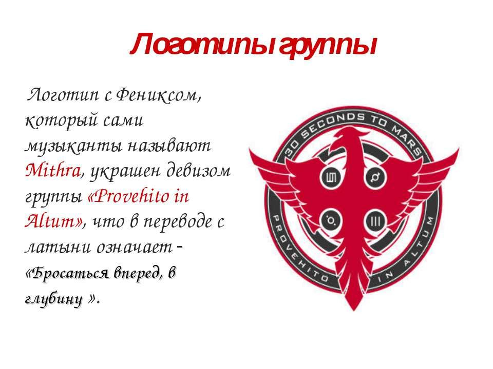 Логотип с Фениксом, который сами музыканты называют Mithra, украшен девизом г...