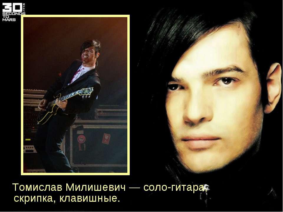 Томислав Милишевич — соло-гитара, скрипка, клавишные.