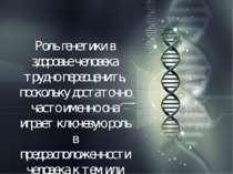 Роль генетики в здоровье человека трудно переоценить, поскольку достаточно ча...