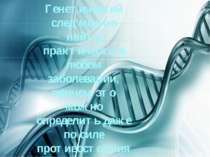 Генетический след можно найти практически в любом заболевании, причем это мож...