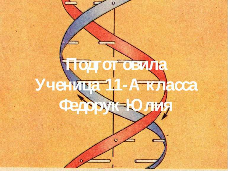 Подготовила Ученица 11-А класса Федорук Юлия