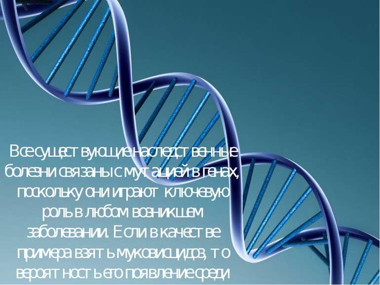 Все существующие наследственные болезни связаны с мутацией в генах, поскольку...