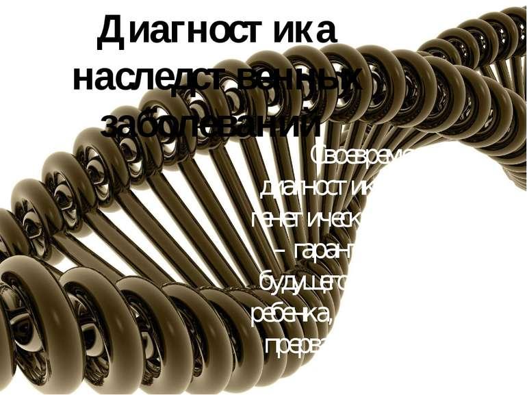 Диагностика наследственных заболеваний Своевременная диагностика возможного ...