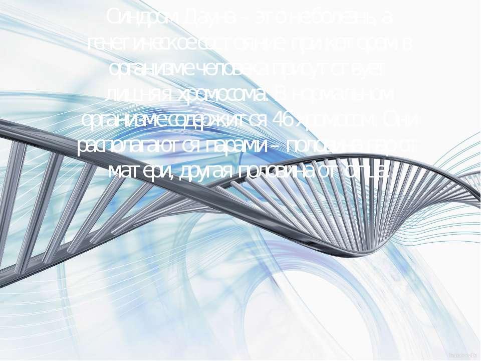 Синдром Дауна – это не болезнь, а генетическое состояние, при котором в орган...