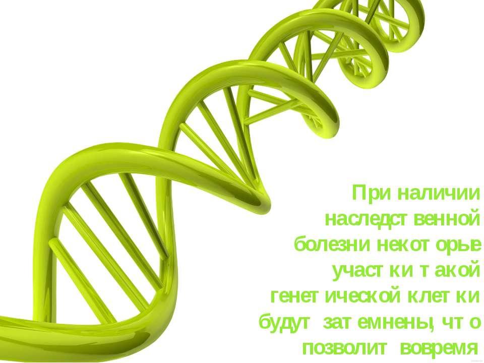 При наличии наследственной болезни некоторые участки такой генетической клетк...