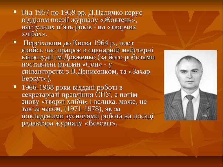 Від 1957 по 1959 рр. Д.Паличко керує відділом поезії журналу «Жовтень», насту...