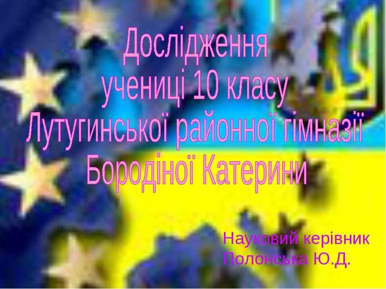 Науковий керівник Полонська Ю.Д.