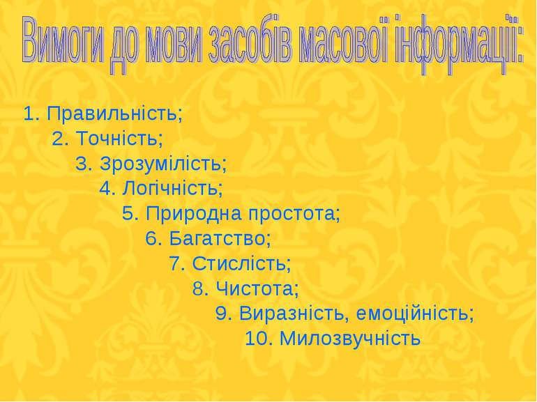 1. Правильність; 2. Точність; 3. Зрозумілість; 4. Логічність; 5. Природна про...