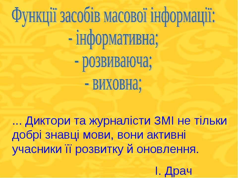... Диктори та журналісти ЗМІ не тільки добрі знавці мови, вони активні учасн...