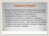 """Українська """"Покрова"""" Народні майстри іконопису найчастіше зверталися до образ..."""