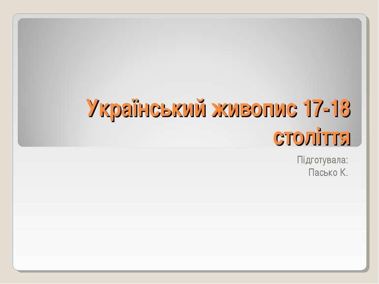 Український живопис 17-18 століття Підготувала: Пасько К.