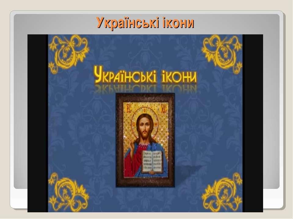 Українські ікони
