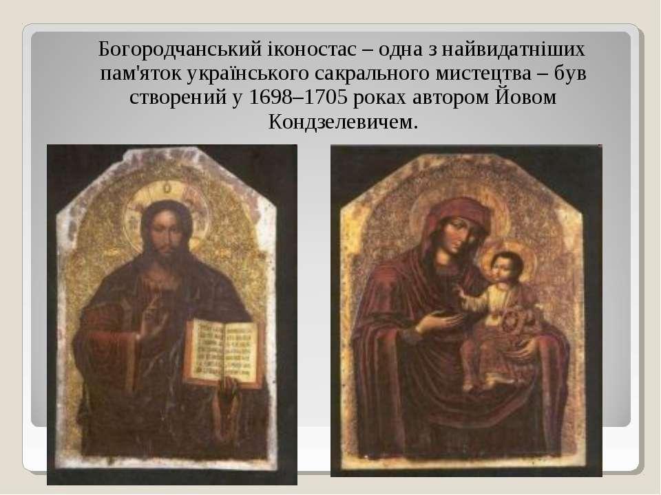 Богородчанський іконостас – одна з найвидатніших пам'яток українського сакрал...