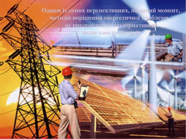Одним із самих перспективних, на даний момент, методів вирішення енергетичної...