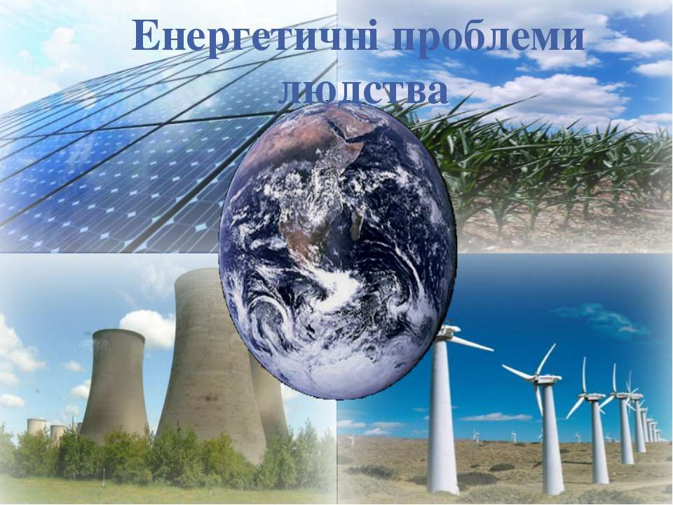 Енергетичні проблеми людства