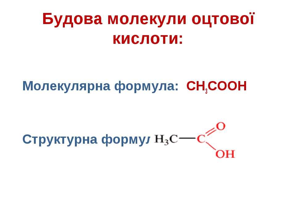 Будова молекули оцтової кислоти: Молекулярна формула: CH3COOH Структурна форм...