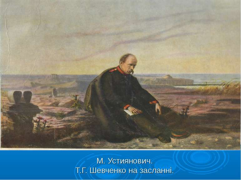 М. Устиянович. Т.Г. Шевченко на засланні.