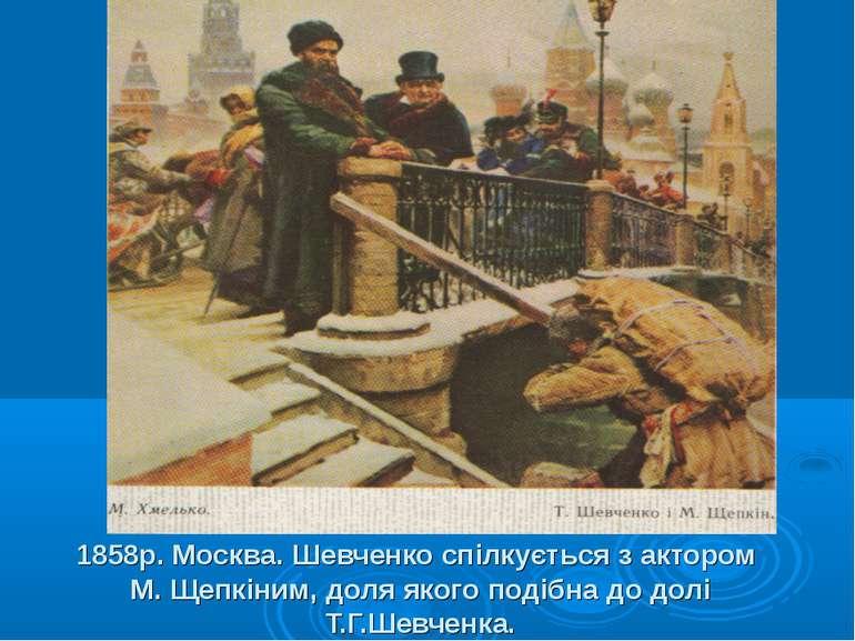 1858р. Москва. Шевченко спілкується з актором М. Щепкіним, доля якого подібна...