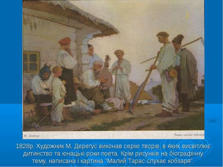 1828р. Художник М. Дерегус виконав серію творів, в яких висвітлює дитинство т...