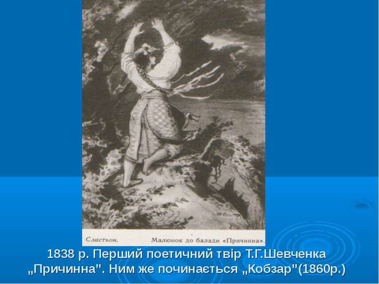 """1838 р. Перший поетичний твір Т.Г.Шевченка """"Причинна"""". Ним же починається """"Ко..."""