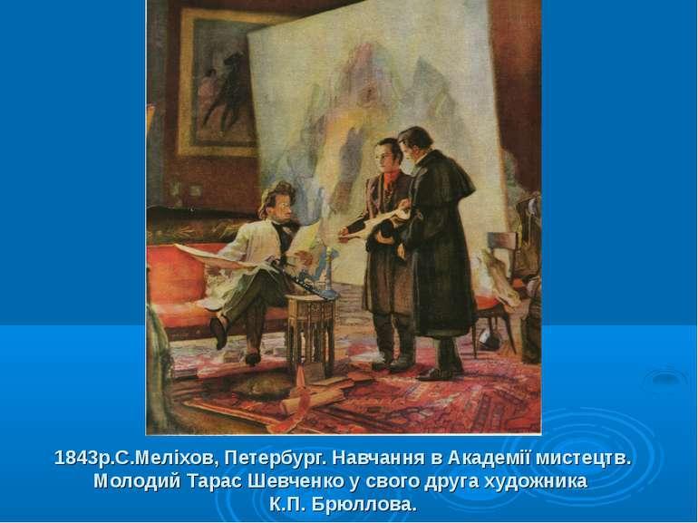 1843р.С.Меліхов, Петербург. Навчання в Академії мистецтв. Молодий Тарас Шевче...
