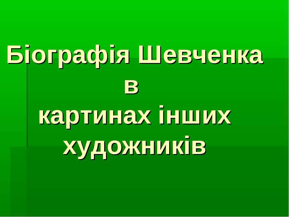 Біографія Шевченка в картинах інших художників